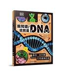 我知道!這就是DNA︰認識基因、染色體與奇妙的生物遺傳密碼
