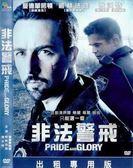 【百視達2手片】非法警戒(DVD)