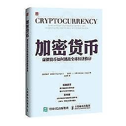 簡體書-十日到貨 R3Y【加密貨幣 虛擬貨幣如何挑戰全球經濟秩序】 9787115408280 人民郵電出版