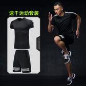 短袖運動套裝男夏季薄款健身房訓練衣服透氣吸汗速幹衣寬鬆跑步服免運直出 交換禮物