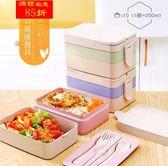 小麥秸稈手提便當盒多層大容量餐具套裝日式提鍋可微波學生帶飯盒【全館85折最後兩天】