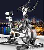 英爾健動感單車超靜音家用鍛煉健身車健身器材磁控腳踏運動自行車QM『櫻花小屋』