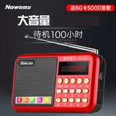 L56老年收音機便攜式調頻可充電插卡U盤MP3播放機【鉅惠嚴選】