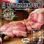 【WANG-全省免運】台灣精選煙燻豬培根X4盒(500g±10%/盒)