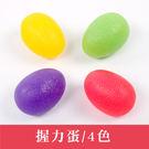 果凍握力球(蛋形)/握力蛋/矽膠蛋/彈力...