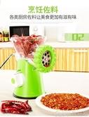 手動絞肉機家用灌腸機多功能手搖碎肉寶小型絞菜攪蒜泥器 歌莉婭