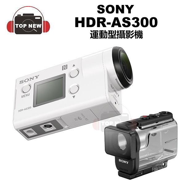 (贈旅行袋) SONY 索尼 運動攝影機 Action Cam HDR-AS300 單機版 攝影機 防水 防手震 公司貨