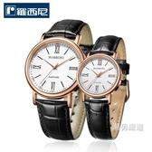 羅西尼女士手錶皮質帶男士石英錶情侶錶休閒男錶6645女錶xw