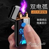 雙電弧打火機充電指紋感應個性男士送男友創意防風點煙器新款 果果輕時尚