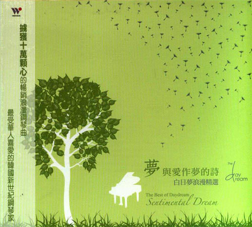 白日夢  夢與愛作夢的詩 CD The Daydream  (購潮8)