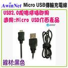 Micro USB傳輸充電線(黑色)