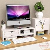 螢幕架 電腦顯示器屏增高架底座桌面鍵盤整理收納置物架托盤支架加高【父親節秒殺】