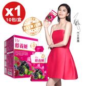 DV 笛絲薇夢 醇養妍(野櫻莓版) 10包/盒 (賈靜雯代言 最新效期2021.09 公司貨) 專品藥局