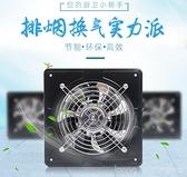 排氣扇油排風扇廚房牆壁6寸窗式換氣扇衛生間管道抽風機強力 YTL 新品全館85折