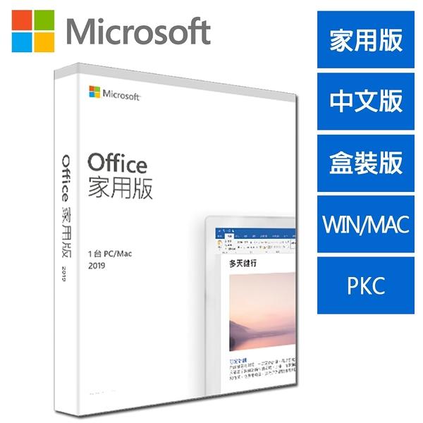 【免運費】Microsoft Office 2019 中文 家用版 盒裝 PKC 1PC