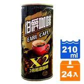 伯爵 2倍超濃咖啡 210ml (24入)/箱【康鄰超市】