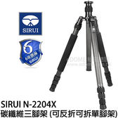 SIRUI 思銳 N-2204X 碳纖維三腳架 (24期0利率 免運 立福貿易公司貨) N系列 可反折 可轉換單腳架