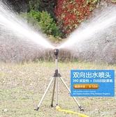 自動旋轉灑水器360度澆水噴頭園林農業灌溉噴水花園綠化草坪噴灌 全館新品85折