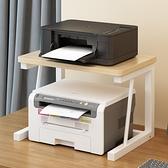 打印機置物架子辦公室桌面上放針式復印機多功能雙層家用收納支架 ATF 夏季新品