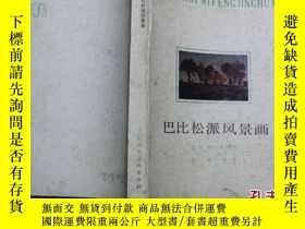 二手書博民逛書店罕見巴比鬆派風景畫Y476 尼維.雅沃爾斯卡婭著 孫越生譯 上海