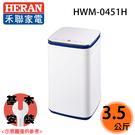【HERAN禾聯】3.5KG 定頻全自動洗衣機HWM-0451H 送基本安裝 免運費