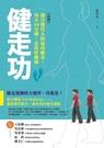 健走功【改版】:適合現代人的氣功健走,每天30分鐘,走出好健康【城邦讀書花園】