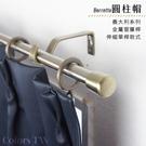 【Colors tw】伸縮 70~120cm 管徑16/13mm 金屬窗簾桿組 義大利系列 單桿 圓柱帽 台灣製