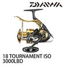 [送3000元折價券] 漁拓釣具 DAIWA 18 TOURNAMENT ISO 3000 LBD [手煞捲線器]
