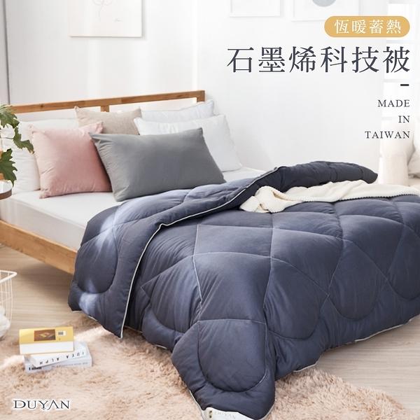 恆暖蓄熱 石墨烯科技被 台灣製