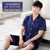 夏季睡衣男士絲綢睡衣短袖短褲冰絲薄款洛麗的雜貨鋪