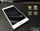 【亮面透亮軟膜系列】自貼容易forSONY Z1 compact mini  D5503 螢幕貼保護貼靜電貼軟膜e
