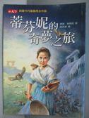 【書寶二手書T4/一般小說_OMX】蒂芬妮奇夢之旅_泰瑞˙普萊契