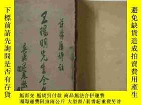 二手書博民逛書店罕見王陽明先生全集(卷15-卷18)4485 出版1912