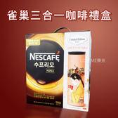 韓國 雀巢即溶黑咖啡禮盒(180條入+隨行杯) 3kg 三合一 黑咖啡 即溶咖啡 咖啡
