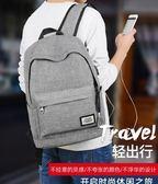 韓版雙肩包男時尚潮流書包簡約大容量旅行初中高中大學生休閒背包