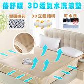 3D立體彈性透氣水洗涼墊 (蓓舒眠) - 3.5尺x6.2尺