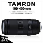 Tamron 騰龍 100-400mm F4.5-6.3 A035 超長變焦 鏡頭 FOR N/C 公司貨【24期免運費】薪創數位
