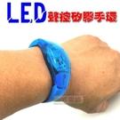 【南紡購物中心】【珍愛頌】J007 LED 聲控矽膠手環