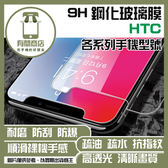 ★買一送一★HTC U12 PLUS   9H鋼化玻璃膜  非滿版鋼化玻璃保護貼
