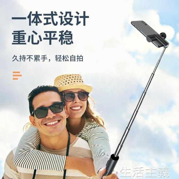 自拍桿 一體式手機自拍桿手機支架自照桿藍芽三腳架自桿拍通用型拍照自拍神器 生活主義