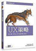 (二手書)UX策略|設計讓人夢寐以求的創新數位產品
