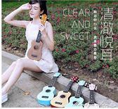 尤克里里小吉他初學者ukulele烏克麗麗夏威夷四弦琴女生 YXS 瑪麗蓮安