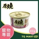 原燒貓罐-除毛球 (雞肉+鮪魚+鮮蝦口味) 80g【TQ MART】