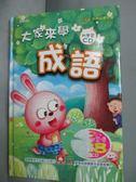 【書寶二手書T1/兒童文學_JNW】大家來學成語_幼福製作部_附光碟
