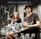 雙翹滑板 專業四輪滑板初學者成人青少年男女生 小艾時尚.NMS
