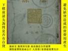 二手書博民逛書店屈原罕見(民國35年版)Y424646 遊國恩 勝利出版公司印行 出版1946