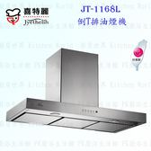 【PK廚浴生活館】高雄喜特麗 JT-1168L 倒T排油煙機  JT-1168 實體店面 可刷卡
