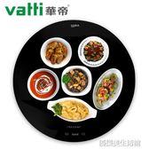 華帝飯菜保溫板智慧家用熱菜板暖菜保溫墊餐桌加熱墊圓形可旋轉YDL