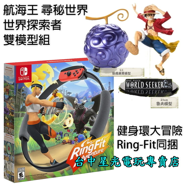 【NS 健身+航海王雙模型】 Switch 健身環大冒險 Ring Fit 同捆+海賊王 魯夫+惡魔果實【星光】