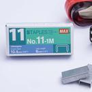 MAX 美克司 11-1M 訂書針/釘書針 可裝訂約40張